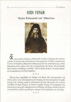 Ο Άγιος Σιλουανός ο Αθωνίτης