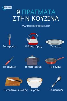 Beautiful Greek Words, Learning Languages Tips, Learn Greek, Improve Your Vocabulary, Greek Language, Grammar And Vocabulary, More Words, Butterflies, Improve Yourself