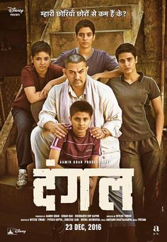 The perfectionist #AamirKhan has gone ahead and done it again in #Dangal. The film's second poster was revealed by Aamir in Mumbai. Check out the poster here #YuppTV