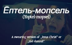 17 Russian Swear Words We Definitely Need In English The Words, Meanwhile In Russia, Learn Russian, Russian Language, Foreign Languages, Humor, Definitions, Vocabulary, English