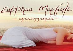 """""""Παρκάρω Απέναντι"""" η γνωριμία με το νέο album της Σαββέρια Μαργιολά «Ερωτογραφία» ..."""