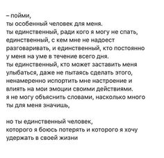 Russian Quotes, First Love, My Love, Quotes And Notes, Teen Quotes, Short Quotes, Wallpaper Quotes, Quotations, Fun Facts