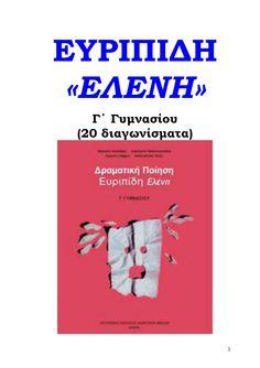 Ευριπίδη Ελένη Γ΄ Γυμνασίου  (20 διαγωνίσματα) by Kats961 via slideshare