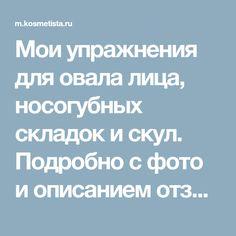 Мои упражнения для овала лица, носогубных складок и скул. Подробно с фото и описанием отзывы — ptitsaSinitsa