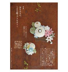 月刊アレコレ106号 写真:桜居せいこ