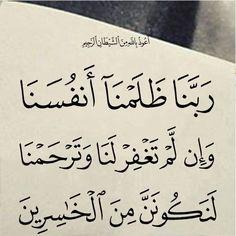 ٢٣- الأعراف Quran Verses, Quran Quotes, Arabic Quotes, Islamic Quotes, Quran Arabic, Islam Quran, Allah, Ramadan Images, Prayer For The Day