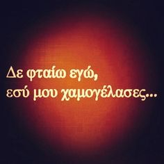 Tί ήθελες και το έκανες; All Quotes, Greek Quotes, Crush Quotes, Wisdom Quotes, Quotes To Live By, Best Quotes, Greek Words, Funny Picture Quotes, Some Words