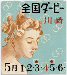 Match Box Label, Japan | Flickr - Photo Sharing!