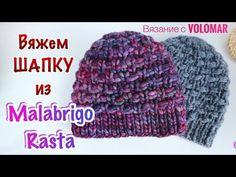 Вяжем ШАПКУ из MALABRIGO RASTA // УНИВЕРСАЛЬНЫЙ УЗОР // Подробный МК // Knitting HAT - YouTube