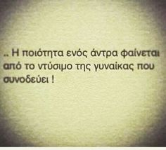Is that true honey. Truth Quotes, Best Quotes, Love Quotes, Funny Quotes, Life In Greek, Greek Words, Magic Words, Special Quotes, Words Worth