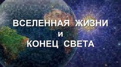 Вселенная жизни и конец света!! Удивительная жизнь планеты!