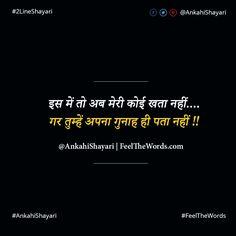 इस में तो अब मेरी कोई खता नहीं #Shayari #HindiShayari #AnkahiShayari #FeelTheWords Desi Quotes, Shyari Quotes, Motivational Picture Quotes, Hindi Quotes On Life, Crush Quotes, Inspiring Quotes, Words Quotes, True Feelings Quotes, Feelings Words