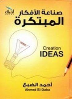 كتاب صناعة الأفكار المبتكرة Inspirational Books Intellegence Books