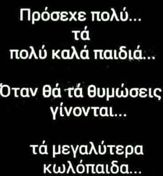 Real Life Quotes, New Quotes, Wisdom Quotes, Inspirational Quotes, Funny Greek Quotes, Wallpaper Quotes, Positive Quotes, Positivity, Thoughts