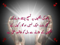 LIFT YOUR SPIRITS UP !!!: URDU & ISLAMIC QUOTES