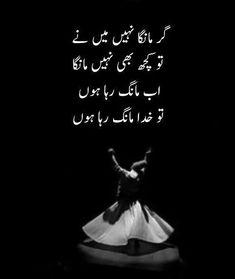 Hayyyyy khash rab mil hi jay mjy ♡ Urdu Funny Poetry, Poetry Quotes In Urdu, Best Urdu Poetry Images, Urdu Poetry Romantic, Love Poetry Urdu, My Poetry, Poetry Feelings, Quotations, Poetry Books