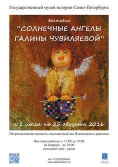 Галина Чувиляева