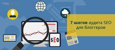 Технический SEO-аудит блога: 7 бесплатных инструментов https://seosolution.com.ru/blog/searchengineoptimization/seo-audit-for-bloggers.html #SeoSolution #seo #smm #blog #marketing #web #it #kharkov #сео #смм #продвижение #бизнес #реклама #сайт #харьков #оптимизация