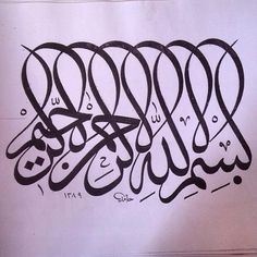 Bader Aljafen on Bismillah Calligraphy, Islamic Art Calligraphy, Islamic Phrases, Islamic Quotes, Islamic Images, Arabic Art, Arabic Words, Arabesque, Paint Font