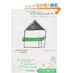 平澤まりこ「ベランダはじめました。小さなベランダを愉しむアイデアノート」