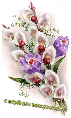Crochet Flower Patterns, Crochet Flowers, I Miss You Wallpaper, Gif Photo, Beautiful Gif, Russian Art, Vintage Easter, Cute Gif, Decoration