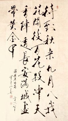 Calligraphy N, How To Write Calligraphy, Japanese Calligraphy, Chinese Artwork, Chinese Painting, Oriental Decor, Chinese Typography, Alphabet Art, Chrysanthemums