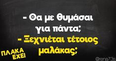 Δεν ξεχνιέται... Greek Memes, Funny Greek, Greek Quotes, Funny Picture Quotes, Funny Photos, Love Quotes, Funny Memes, Jokes, Funny Clips