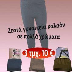 Πακέτο με 3 Γυναικεία ζεστά καλσόν Μεγέθη S-XXL σε διάφορα χρώματα . b90fd2f9843