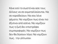 Greek Quotes, Ears, Thoughts, Night, Inspiration, Biblical Inspiration, Ideas, Inhalation, Motivation