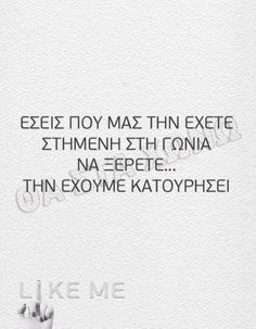 Funny Greek Quotes, Funny Quotes, Life Quotes, Funny Images, Funny Pictures, Try Not To Laugh, True Words, Picture Quotes, Positive Vibes