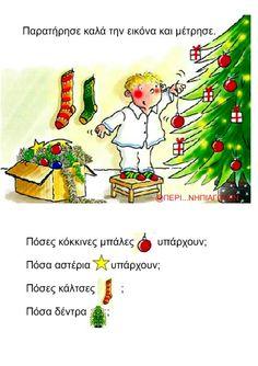 """""""ΠΕΡΙ... ΝΗΠΙΑΓΩΓΩΝ"""" : Χριστούγεννα"""