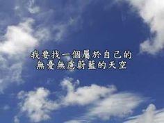 鄧妙華--自己的天空