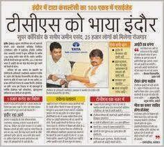 TCS in Indore, TCS at Super Corridor Indore News & Latest Updates