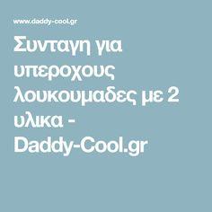 Συνταγη για υπεροχους λουκουμαδες με 2 υλικα - Daddy-Cool.gr
