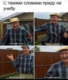 free clash of clans gems Smart Humor, Smart Jokes, Hello Memes, Russian Humor, Funny Mems, Psychology Books, Life Motivation, Stupid Memes, Really Funny