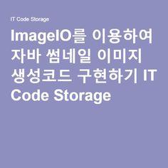 ImageIO를 이용하여 자바 썸네일 이미지 생성코드 구현하기 IT Code Storage