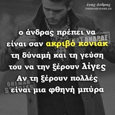 Greek Quotes, Wise Words, Advice, Messages, Feelings, History, My Love, Couples, Life