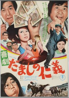 Japanese Film, Pop Culture, Movies, Movie Posters, Films, Film Poster, Cinema, Movie, Film