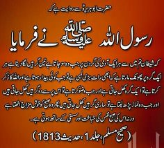 Islamic Qoutes, Islamic Messages, Islamic Inspirational Quotes, Religious Quotes, Islam Hadith, Islam Quran, Sunnah Prayers, Prayer For Forgiveness, Food For Sleep