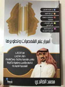 تحميل كتاب أسرار علم الشخصيات و تطويرها Pdf محمد الخالدي Ebooks Free Books Arabic Books Download Books