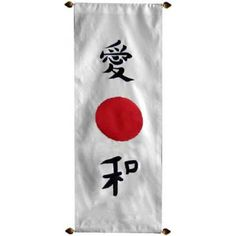 日本の平和は、この魅力的な日本のスクロールは言葉「愛」との間に赤い太陽と「平和」を描いている。