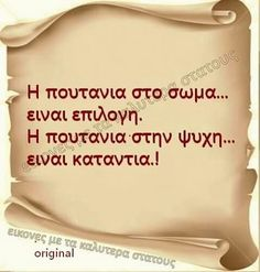 Give And Take, Greek Quotes, True Words, Wisdom Quotes, True Stories, Good Things, Messages, Nutella, Angel