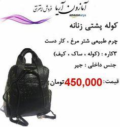 فروشگاه اینترنتی آمازون آریا برای خرید لطفا به وبسایت زیر مراجعه کنید: وب سایت: www.amazonarya.ir          @amazonarya        : تلگرام شماره تماس  :   66944496_021