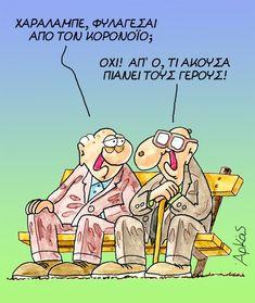 """13.2 χιλ. """"Μου αρέσει!"""", 89 σχόλια - @arkas.official στο Instagram Funny Greek Quotes, Funny Quotes, Funny Cartoons, Funny Images, Picture Video, Laughter, Family Guy, Jokes, Lol"""