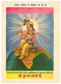 "India KRISHNA IS COMING 7"" x 9"" Hindu leaflet printed both sides. picclick.com"
