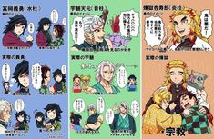 Demon Slayer, Slayer Anime, Anime Demon, Manga Anime, Peanuts Comics, Funny Memes, Geek Stuff, Cartoon, Twitter