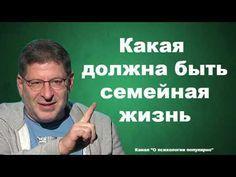 Михаил Лабковский - Как строить семейную жизнь - YouTube