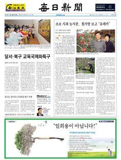 2012년 11월 3일 매일신문 1면
