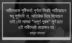 humayun ahmed bangla bani