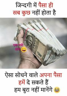 Funny Love Jokes, Exam Quotes Funny, Really Funny Joke, Funny Quotes In Hindi, Funny Texts Jokes, Funny Attitude Quotes, Funny Fun Facts, Latest Funny Jokes, Funny Picture Jokes